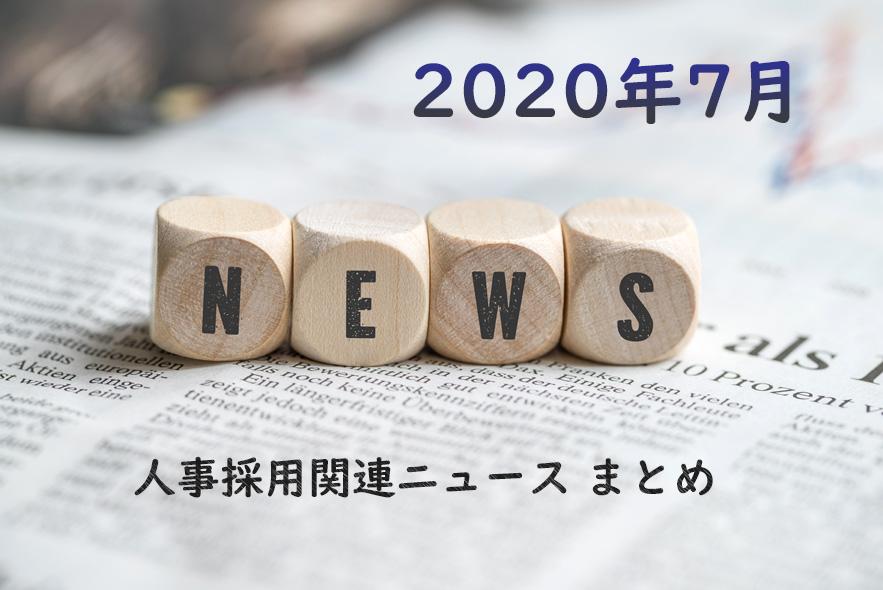 2020年7月の人事採用関連ニュースまとめ