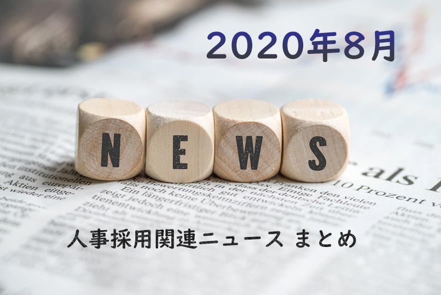 2020年8月の人事採用関連ニュースまとめ