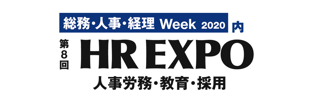 HR EXPOに出展しました!