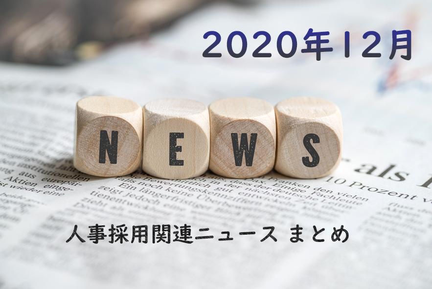 2020年12月の人事採用関連ニュースまとめ