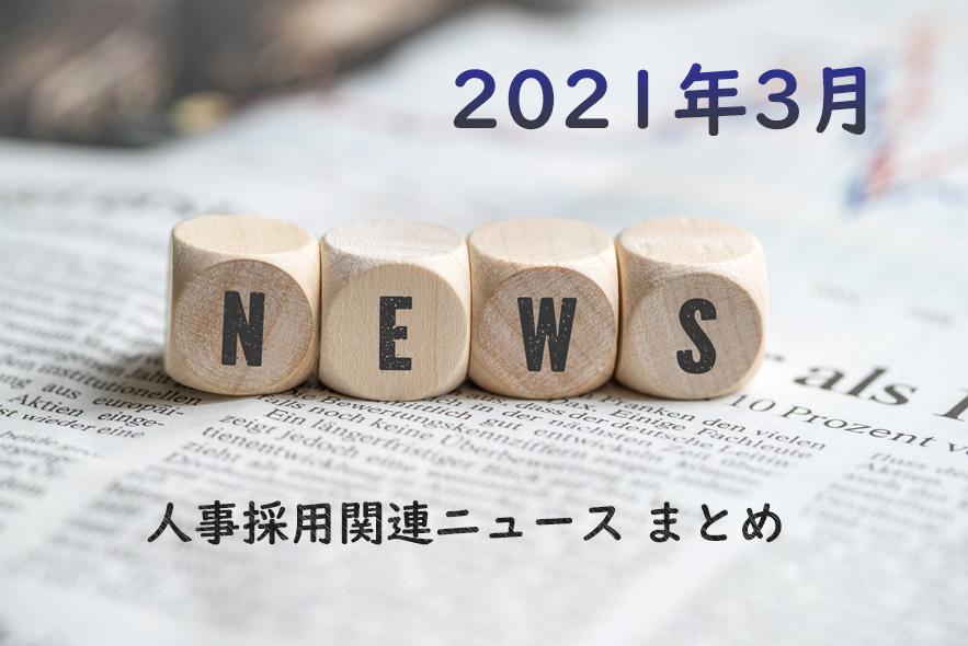 2021年3月の人事採用関連ニュースまとめ